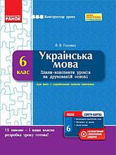 Українська мова 6 клас Конструктор уроку Головко Ст. Ранок