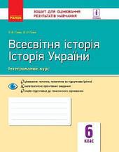 Контролю навчальних досягнень Всесвітня історія Історія України 6 клас Гісем О. Ранок
