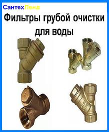 Фильтры Косые