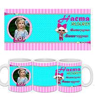 Чашка LOL (ЛОЛ) с фото для девочки