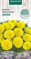 Семена Бархатцы Лемон Фри /0,5г/