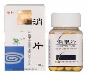Капсулы «Xiaoyin Pian» при терапии псориаза и различных кожных недугов
