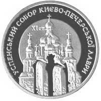 Успенський собор Києво-Печерської лаври монета 5 гривень