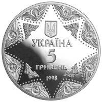 Успенський собор Києво-Печерської лаври монета 5 гривень, фото 2