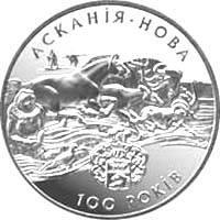 Асканія-Нова монета 2 гривні, фото 2