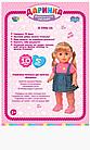 Кукла Даринка (україномовна) ТМ Limo Toy - 41 см, фото 5