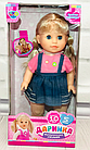Кукла Даринка (україномовна) ТМ Limo Toy - 41 см, фото 3