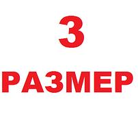 """Размер колгот """"3"""""""