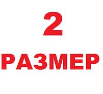 """Размер колгот """"2"""""""