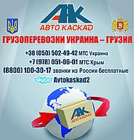 Перевозка Херсон - Тбилиси, Кутаиси, Батуми. Грузоперевозки из Херсона в Тбилиси, Кутаиси, Батуми и обратно