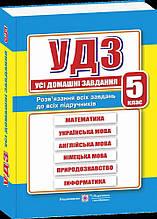 Усі домашні завдання 5 клас гап'юк Р. Підручники і посібники