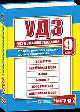 Усі домашні завдання 9 клас Частина 2 гап'юк Р. Підручники і посібники