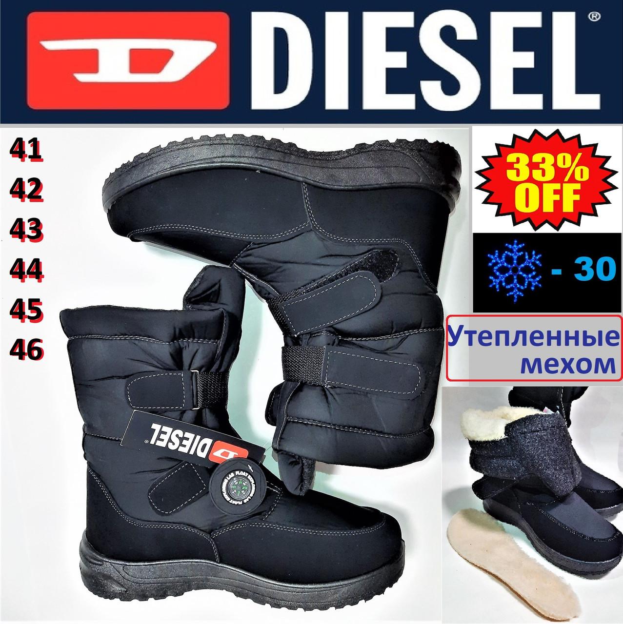 Мужские сапоги зимние меховые, спортивные дутики, ботинки, сноубутсы, для рыбалки и охоты Diesel Compas