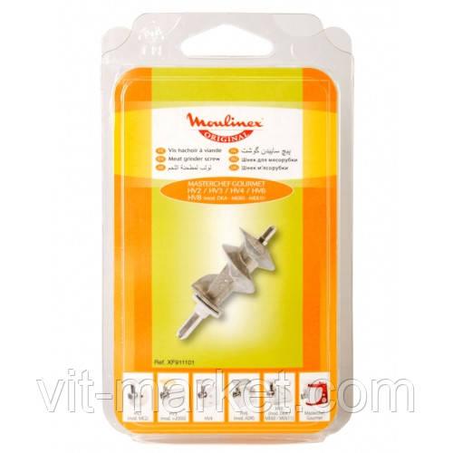 Оригінал. Шнек для м'ясорубки Moulinex SS-989843, XF911101