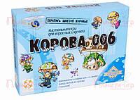 Настольная игра Стиль жизни Корова 006 (6 nimmt!) (32015-1)