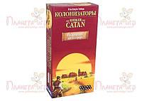 Настольная игра Hobby World Колонизаторы. Расширение на 5-6 игроков (The Settlers of Catan: 5-6 Player
