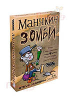 Настольная игра Hobby World Манчкин Зомби (Munchkin Zombies) (1001)