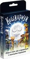 Настольная игра Magellan Кошмариум (Nightmarium) (MAG119768)