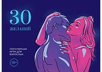 Настольная игра Украина Чековая книжка 30 желаний (89788)