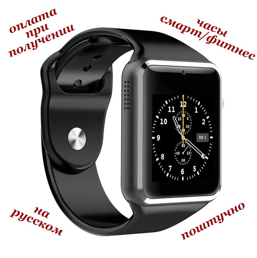 Смарт smart фітнес браслет трекер розумні годинник як Apple Smart Series Watch A1 російською ПОШТУЧНО (5)