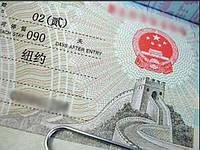 Визы в Китай от 53 долл. без присутствия