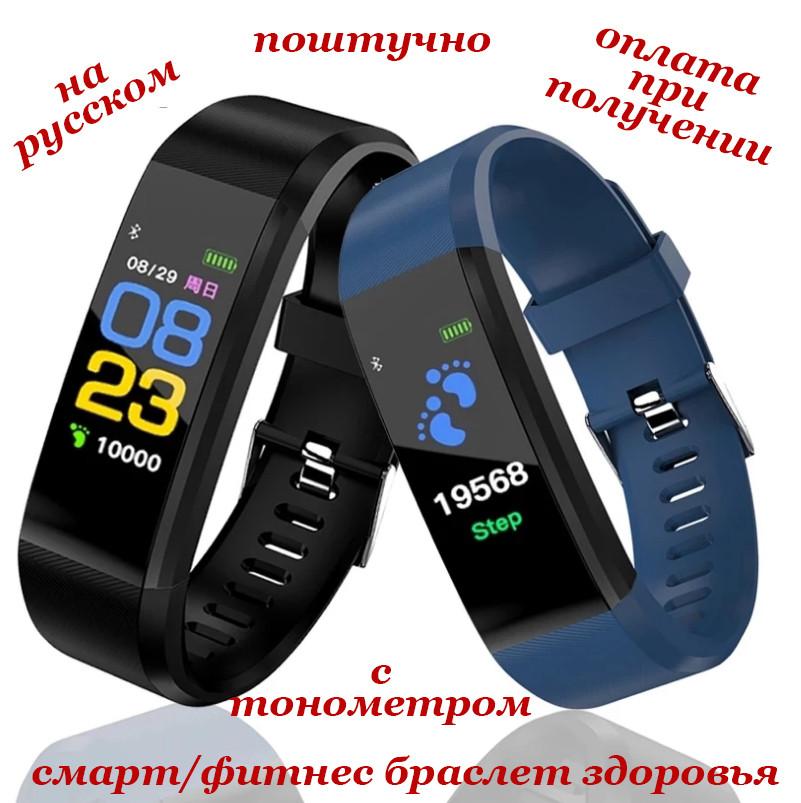 Розумні smart смарт фітнес браслет годинник трекер як Xiaomi Mi band ПОШТУЧНО Російською Huawei Honor AW61 115 Plus
