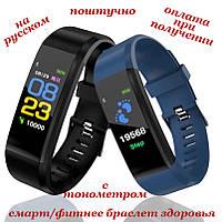 Розумні smart смарт фітнес браслет годинник трекер як Xiaomi Mi band ПОШТУЧНО Російською Huawei Honor AW61 115 Plus, фото 1