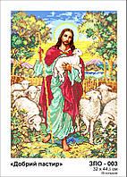 Добрий пастир ЗПО-003