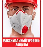 Респиратор FFP3 с клапаном Микрон ФФП3, маска для лица, для медиков. Оригинал. В наличии опт.