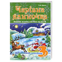 Зимові канікули без нудьги. Чарівна ялиночка. 3 клас (9789661030182), фото 1