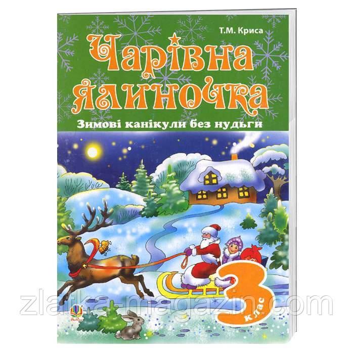 Зимові канікули без нудьги. Чарівна ялиночка. 3 клас (9789661030182)
