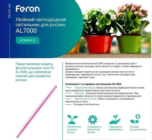 Фито-лампа светильник для растений