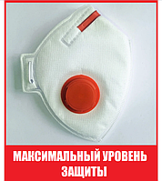 Респиратор FFP3 с клапаном Рута ФФП3, маска от вирусов Оригинал в наличии Распиратор опт