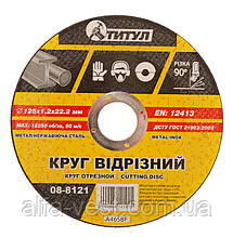 Круг абразивный отрезной для металла 125*1,2*22,2 мм ТИТУЛ 08-8121