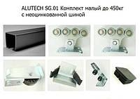 Alutech SGN.01 Комплект фурнитуры для откатных ворот, 450кг Комплект с неоцинкованной шиной