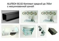 Alutech SGN.02 Комплект фурнитуры для откатных ворот, 700кг Комплект с неоцинкованной шиной