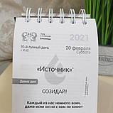 Календарь-практикум 2021, фото 3