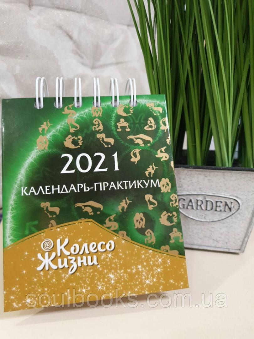 Календарь-практикум 2021
