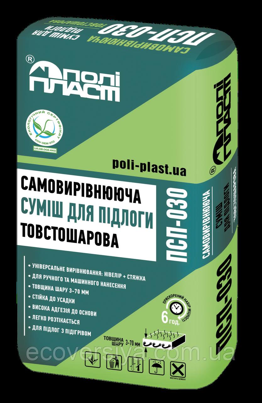 Самовыравнивающаяся смесь для пола толстослойная 3-70 мм ПСП-030