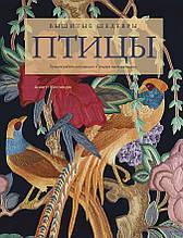 «Вышитые шедевры: Птицы. Лучшие работы коллекции «Гильдии вышивальщиц»»  Коллиндж А.
