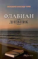 Флавиан. Дневник. Протоиерей Александр Торик
