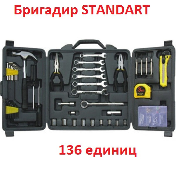 Набор инструментов Бригадир 136 единиц