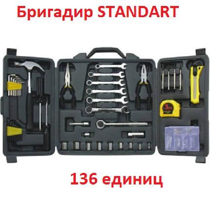 Набор инструментов Бригадир 136 единиц, фото 2