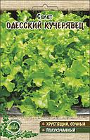 Салат Одеський кучерявец (20 р.) (в упаковці 10 шт)