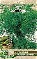 Укроп Алигатор (20 г.) (в упаковке 10 шт)