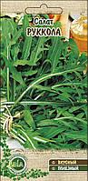 Салат Руккола (3 г.)  (в упаковке 20 шт)