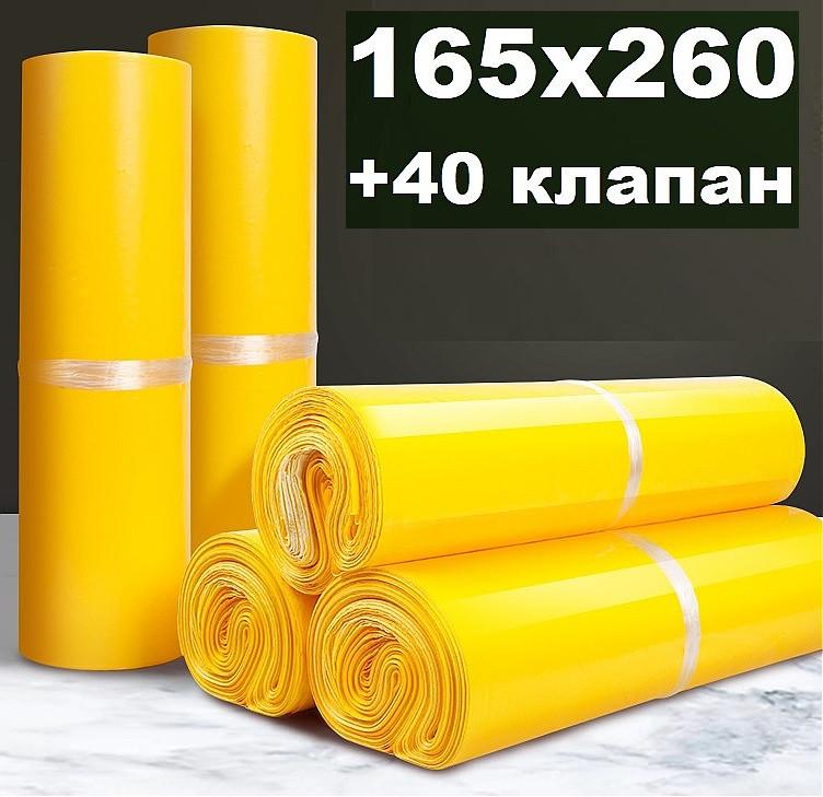 Курьерский пакет жёлтый 165х260 + 40 клапан