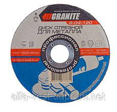 Диск абразивный отрезной для металла 125*1,0*22,2 мм GRANITE 8-04-120