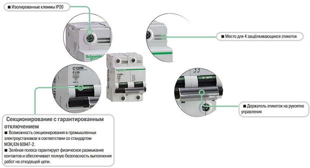 конструкция автоматического выключателя c120n