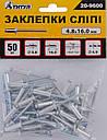 Слепые заклепки алюминиевые 4,8* 16,00 мм, 50 шт MASTERTOOL 20-9600, фото 2